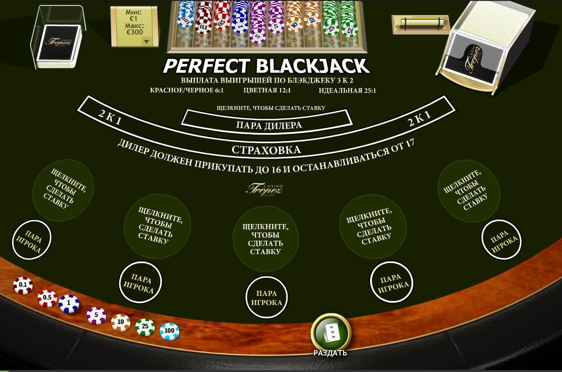 tropez_perfect_blackjack